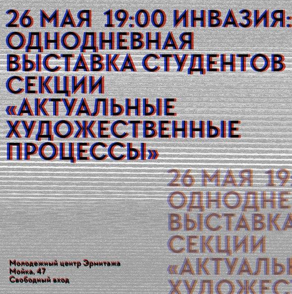 (Русский) Выставка «Инвазия»