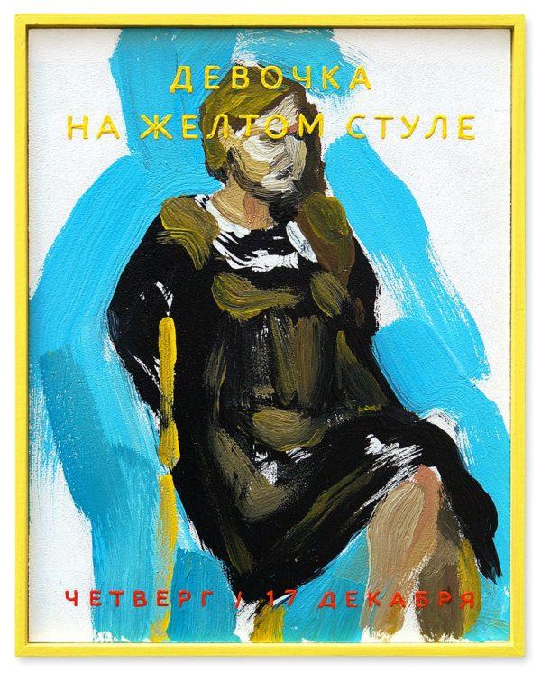 Девочка на желтом стуле