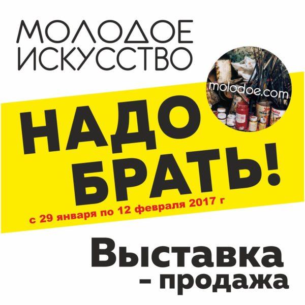 """Выставка """"Надо брать"""" 29 января – 12 февраля 2017"""