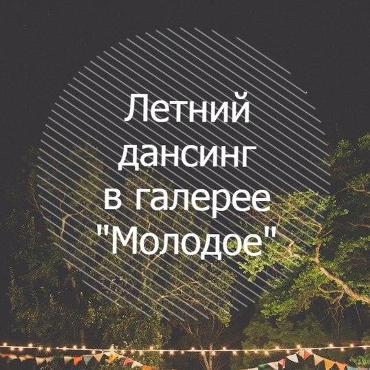 (Русский) Летний дансинг!