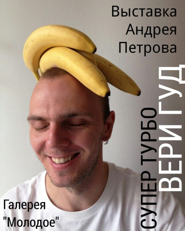"Выставка ""СУПЕР ТУРБО ВЕРИ ГУД"""