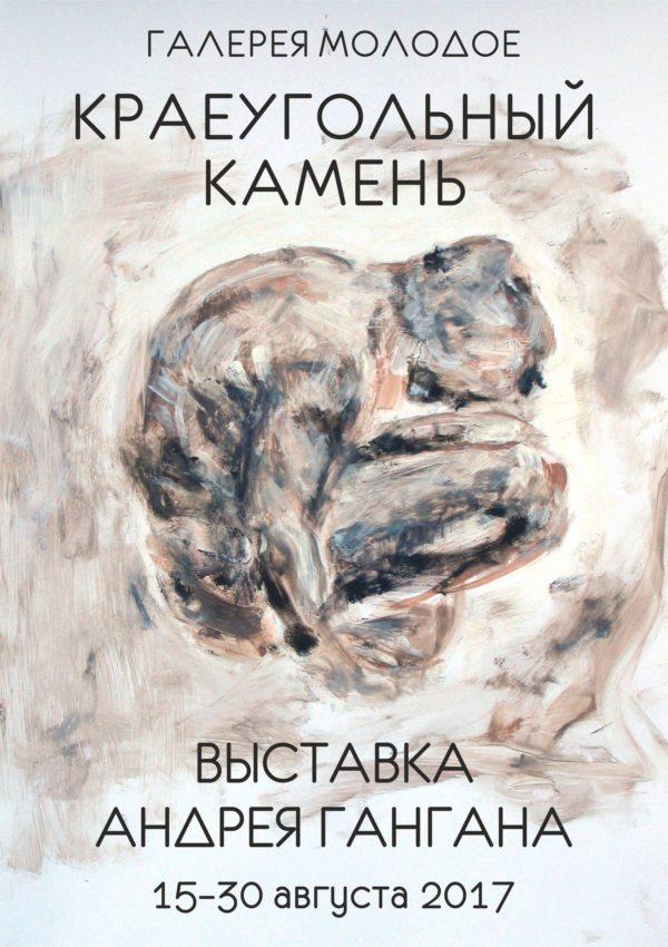 """(Русский) Выставка """"Краеугольный камень"""""""