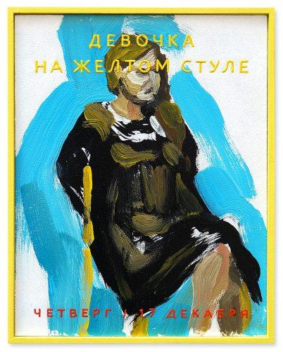 Алексей Степанов. Девочка на желтом стуле. 17 декабря 2016. Оргалит, акрил.